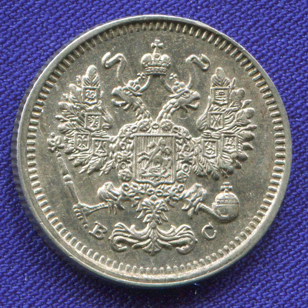 Николай II 10 копеек 1915-ВС / UNC - 1