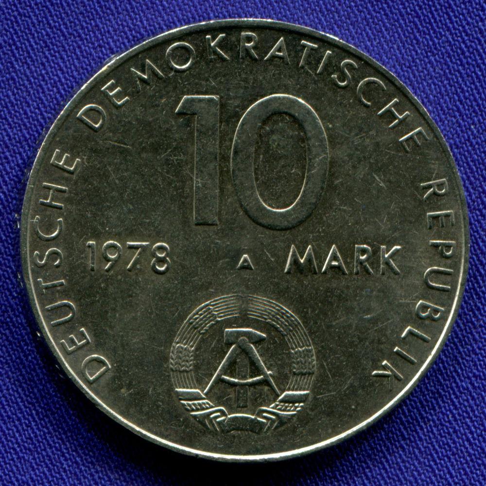 ГДР 10 марок 1978 XF Совместный космический полёт СССР-ГДР - 1