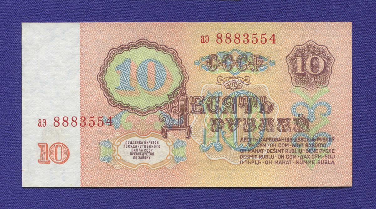 СССР 10 рублей 1961 года / Ультрафиолет / UNC - 1