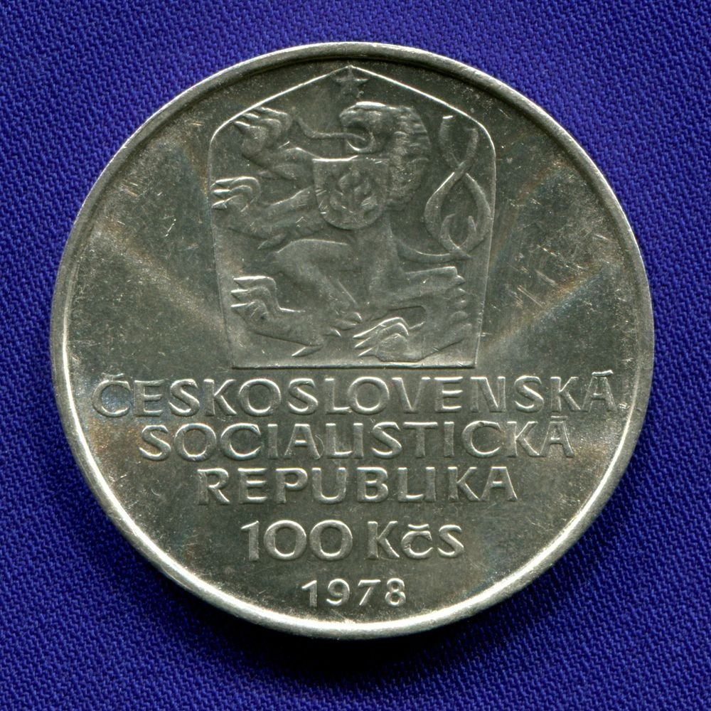 Чехословакия 100 крон 1978 XF 600 лет со дня смерти Карла IV  - 1