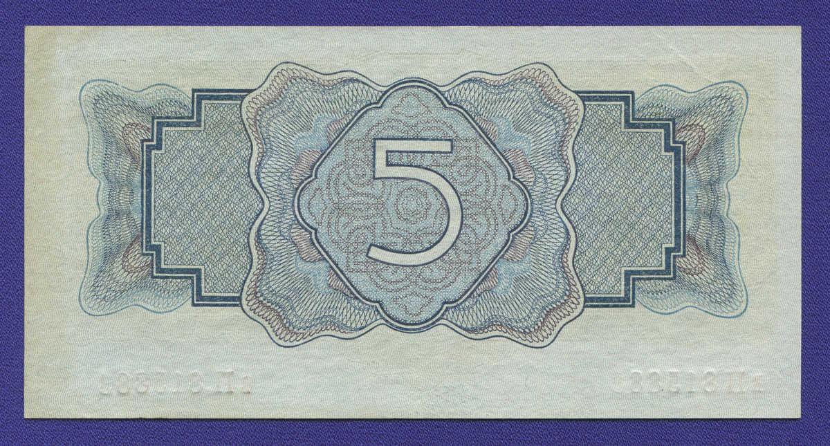 СССР 5 рублей 1934 года / 2-й выпуск / XF-aUNC - 1