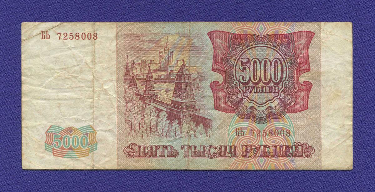 Россия 5000 рублей 1993 года / VF - 1