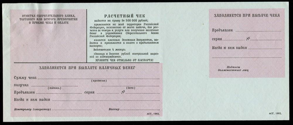 Расчетный чек Сбербанка РФ 500000 рублей 1993 образец aUNC - 1