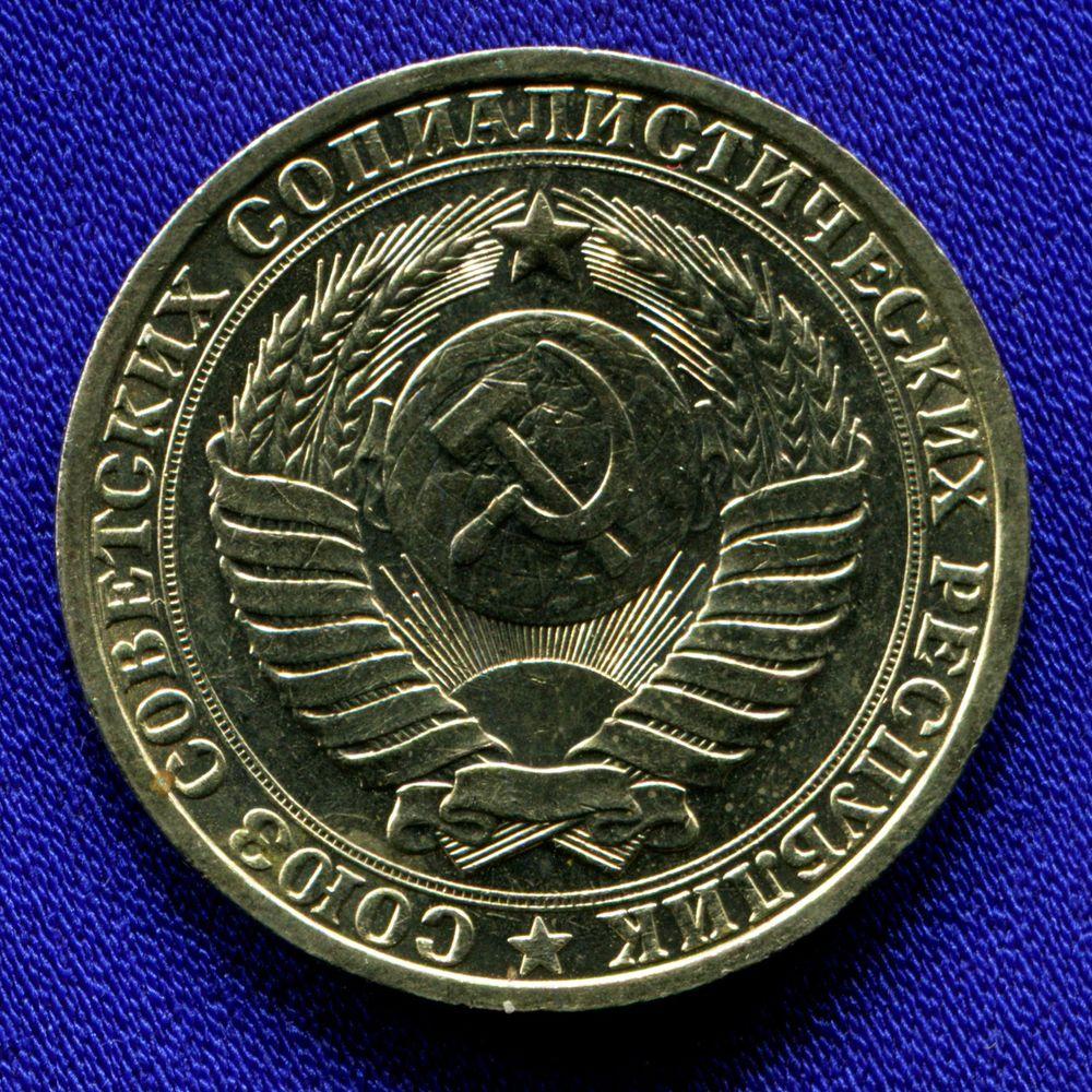 СССР 1 рубль 1983  - 1