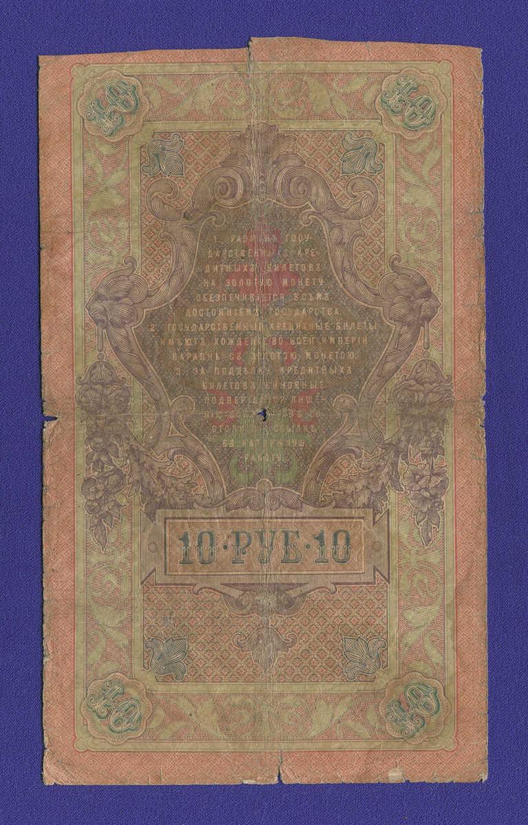 Николай II 10 рублей 1909 А. В. Коншин Морозов (Р) F+  - 1