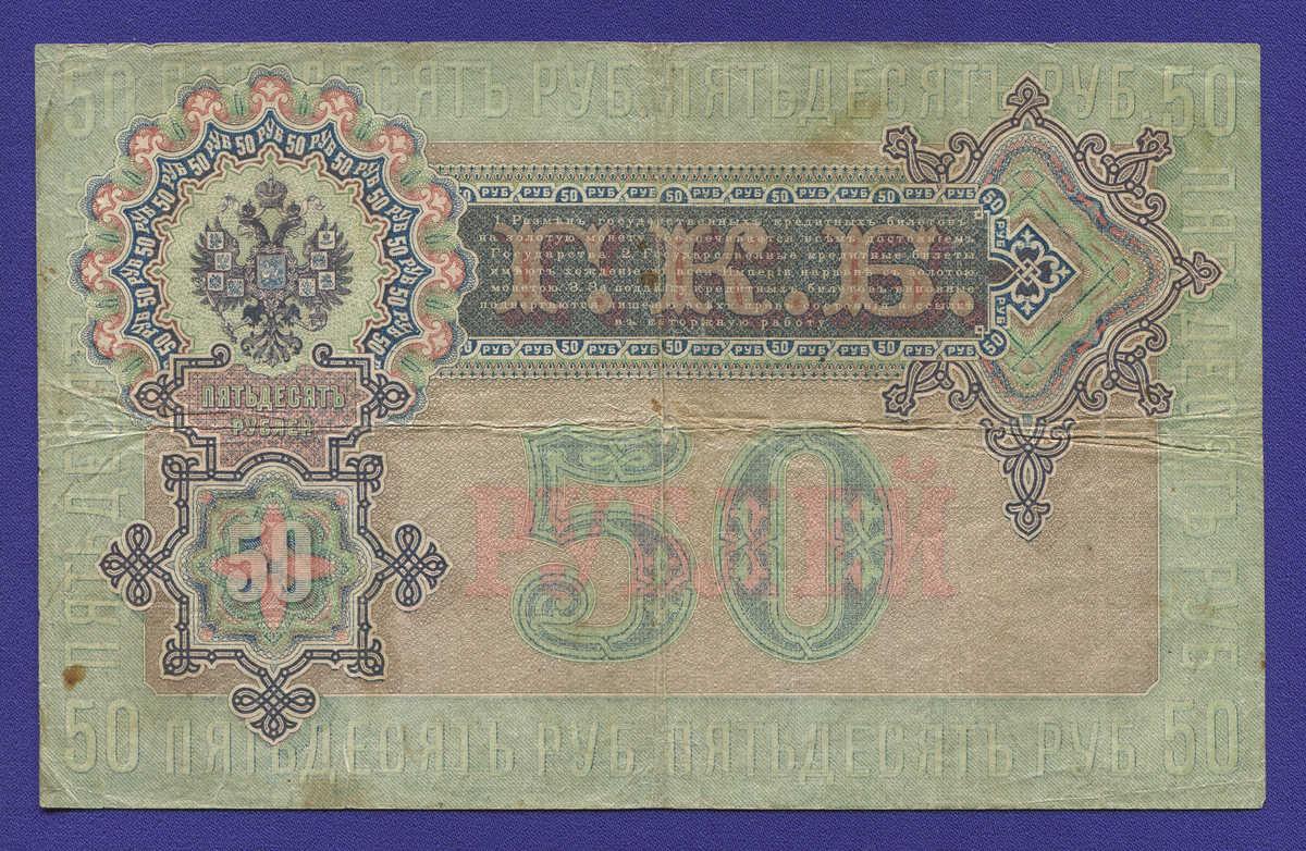 Временное правительство 50 рублей 1917 образца 1899  / И. П. Шипов / Богатырёв / Р1 / VF - 1