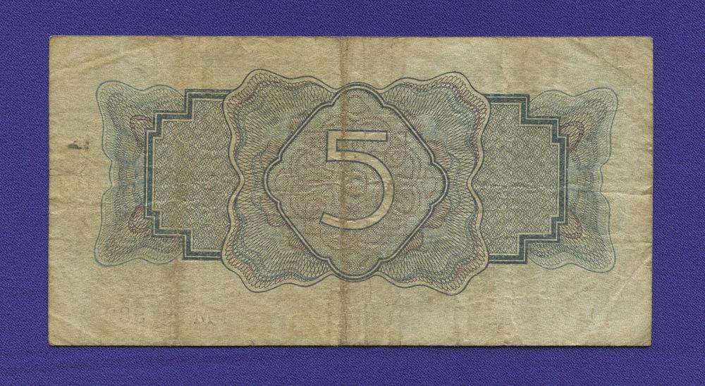 СССР 5 рублей 1934 года / 2-й выпуск / VF+ - 1