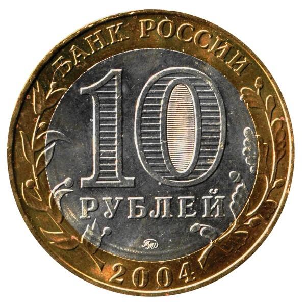 Россия 10 рублей 2004 года ММД Дмитров - 1