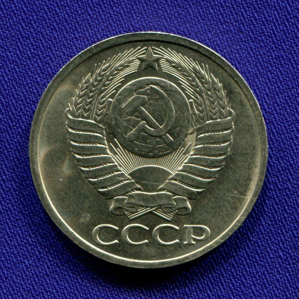 СССР 50 копеек 1980 - 1