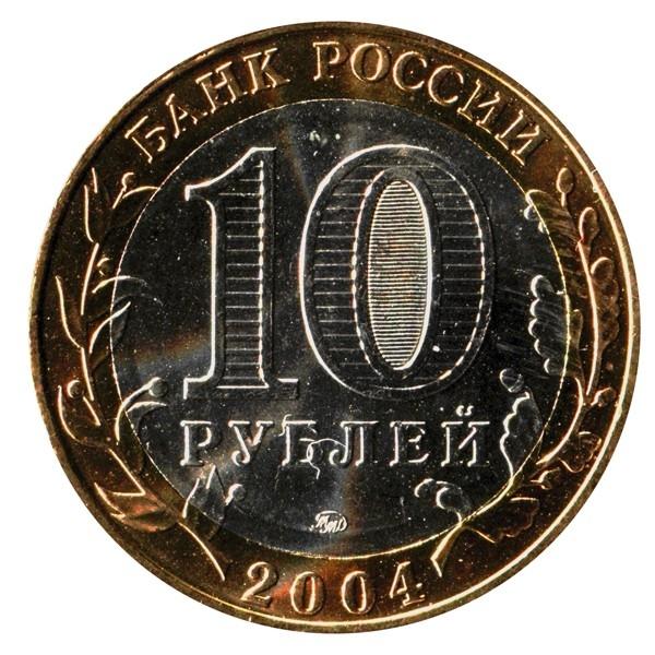 Россия 10 рублей 2004 года ММД Ряжск - 1