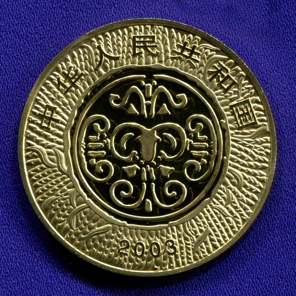 Жетон Китайский гороскоп Коза (Овца) 2003 - 1