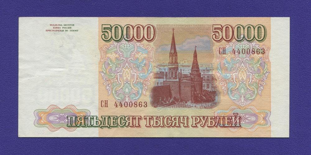 Россия 50000 рублей 1994 образца 1993  / XF - 1