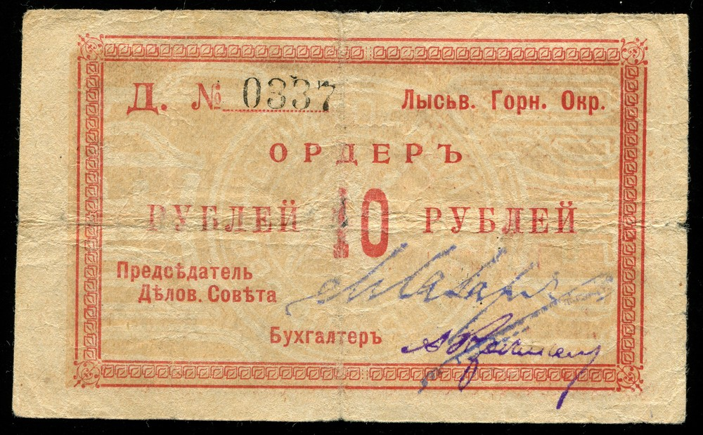 Лысьва 10 рублей 1918 VG - 1