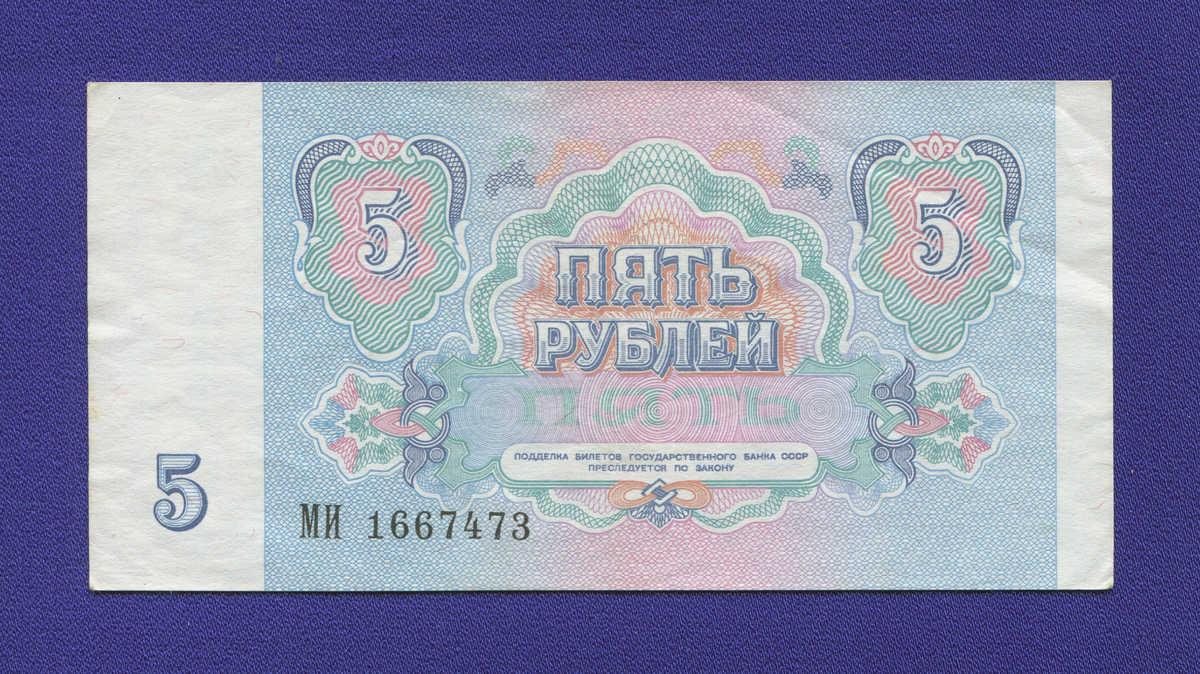 Россия 5 рублей 1991 - 1