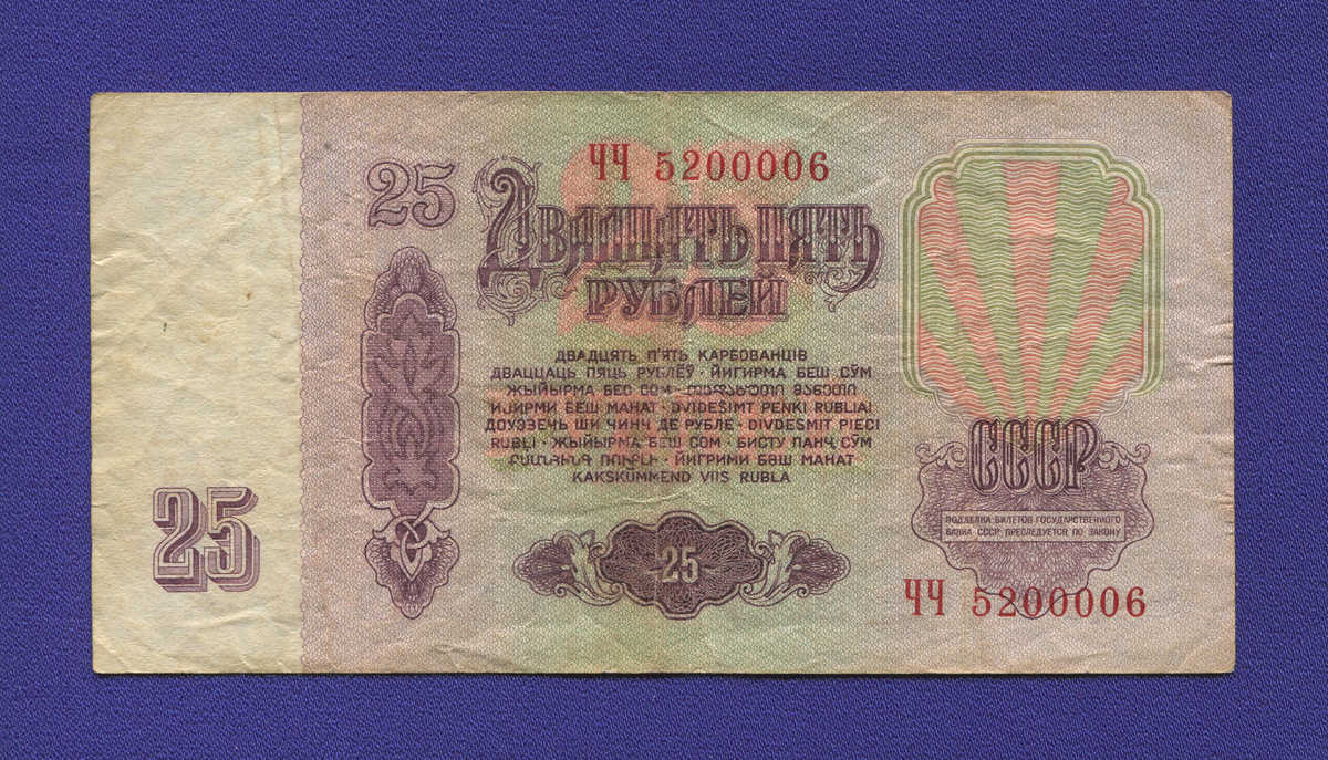 СССР 25 рублей 1961 года / Ультрафиолет / VF-XF - 1