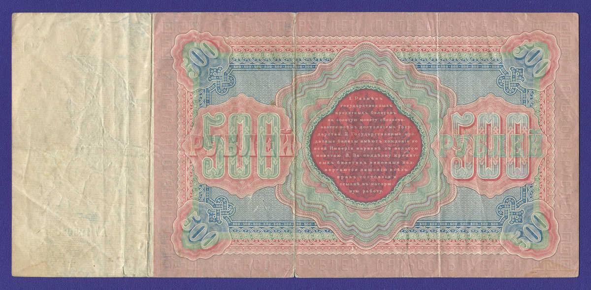 Николай II 500 рублей 1898 года / А. В. Коншин / Чихиржин / Р4 / VF - 1
