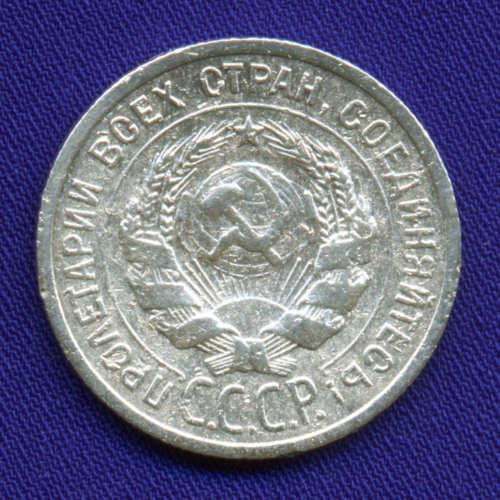 СССР 20 копеек 1924 - 1