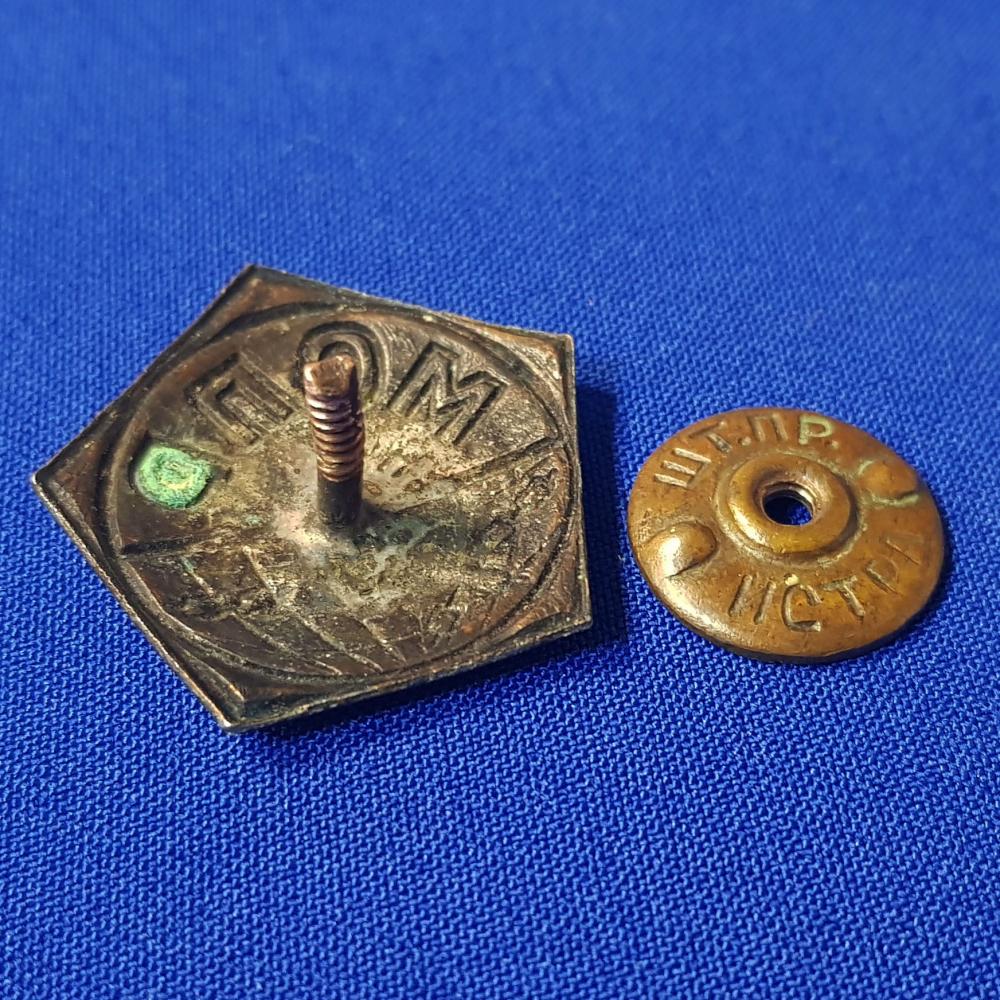 Значок «Членский знак МОПР (Международная организация помощи борцам революции)» Бронза Эмаль Винт - 2