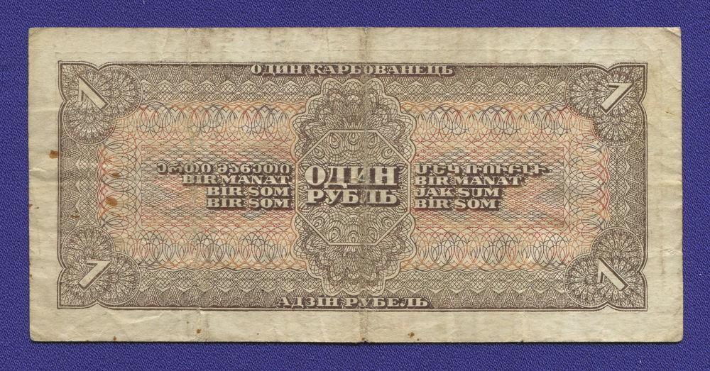 СССР 1 рубль 1938 года / VF - 1
