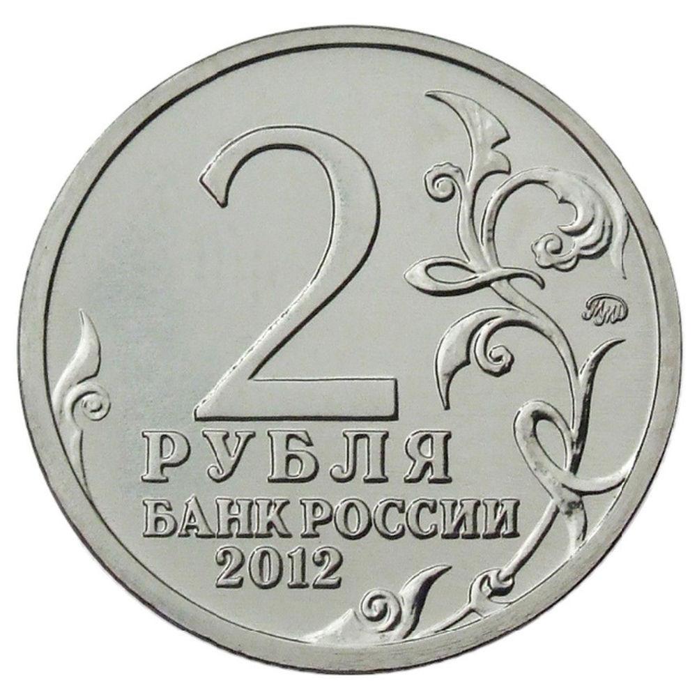 Россия 2 рубля 2012 года ММД Д.С. Дохтуров  - 1
