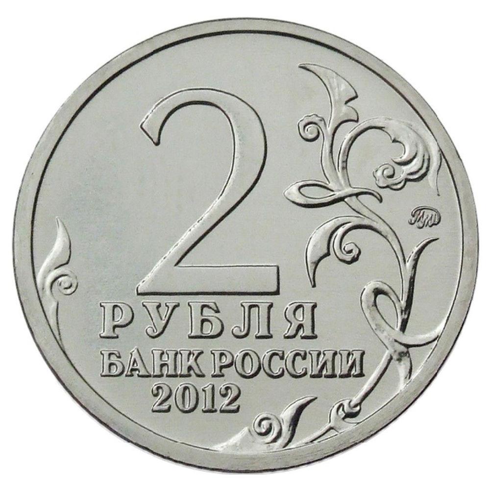 Россия 2 рубля 2012 года ММД Н.Н. Раевский  - 1