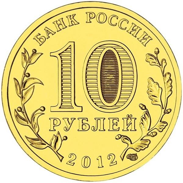 Россия 10 рублей 2012 года СПМД Великий Новгород - 1