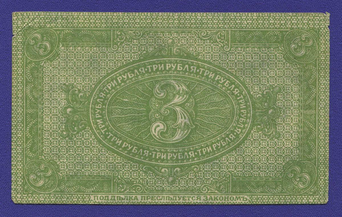 Гражданская война (Сибирь) 3 рубля 1919 / VF- - 1