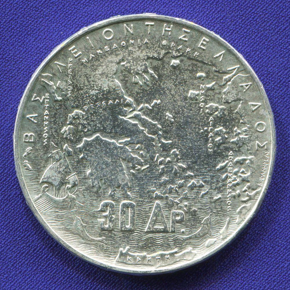 Греция 30 драхм 1963 5 королей  - 1