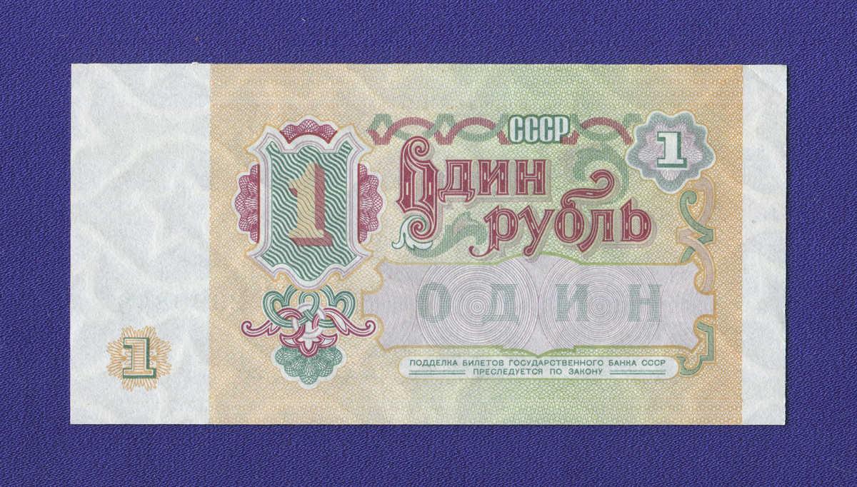 Россия 1 рубль 1991 - 1