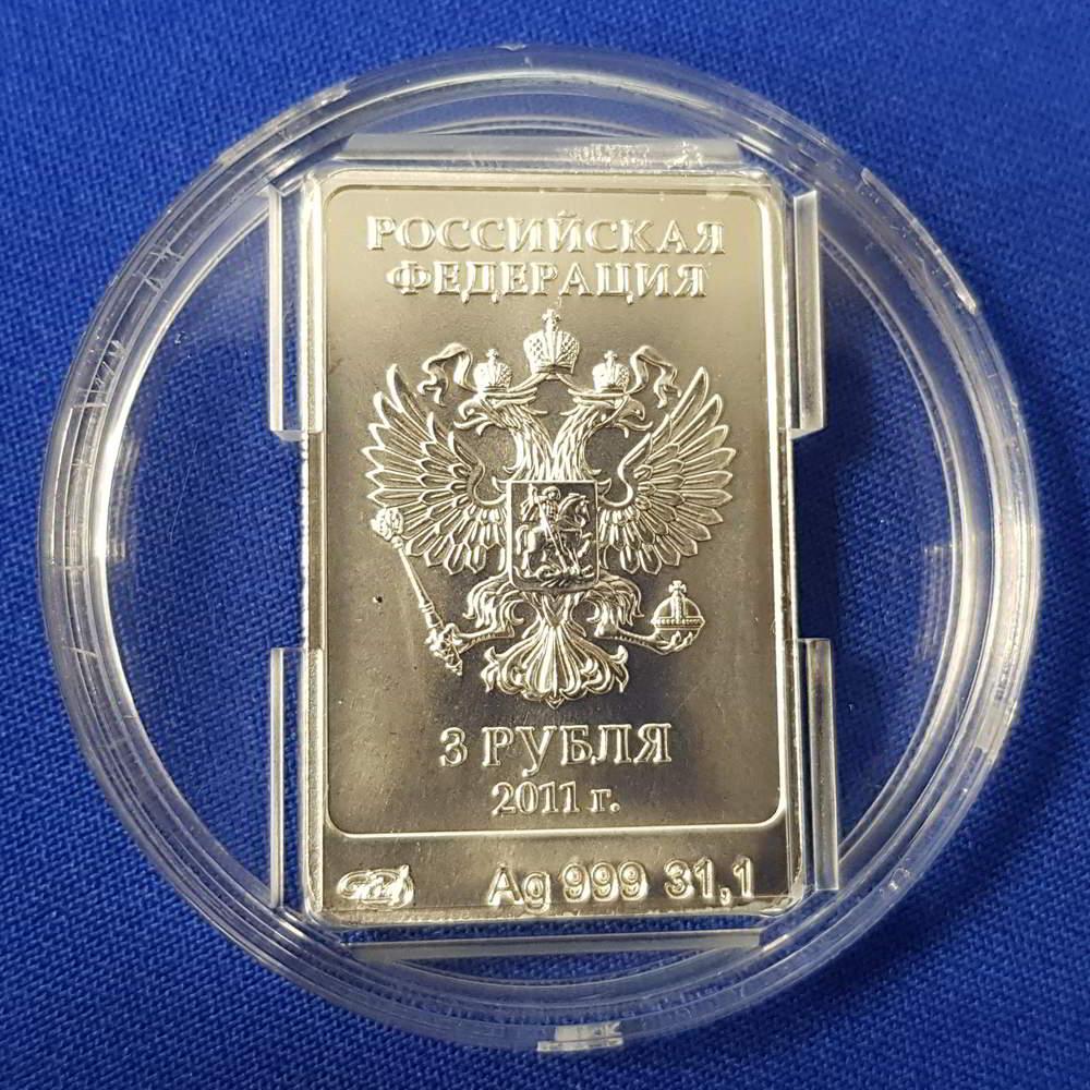 Россия 3 рубля 2011 года СПМД UNC Леопард Олимпиада в Сочи 2014 г.  - 1