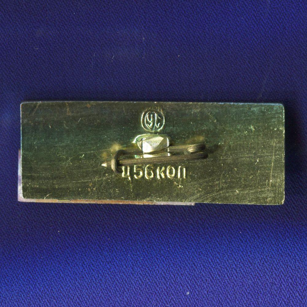 Значок «40 лет победы 1945-1985 гг.» Алюминий Камень  Булавка - 1