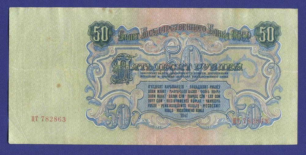 СССР 50 рублей 1947 года / VF / 16 Лент - 1