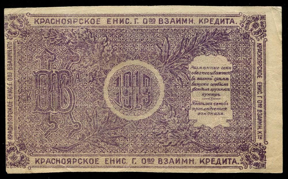 Красноярск 25 рублей 1919 VF+ - 1