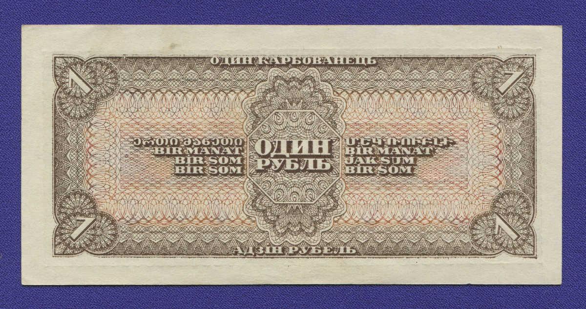 СССР 1 рубль 1938 года / XF-aUNC - 1