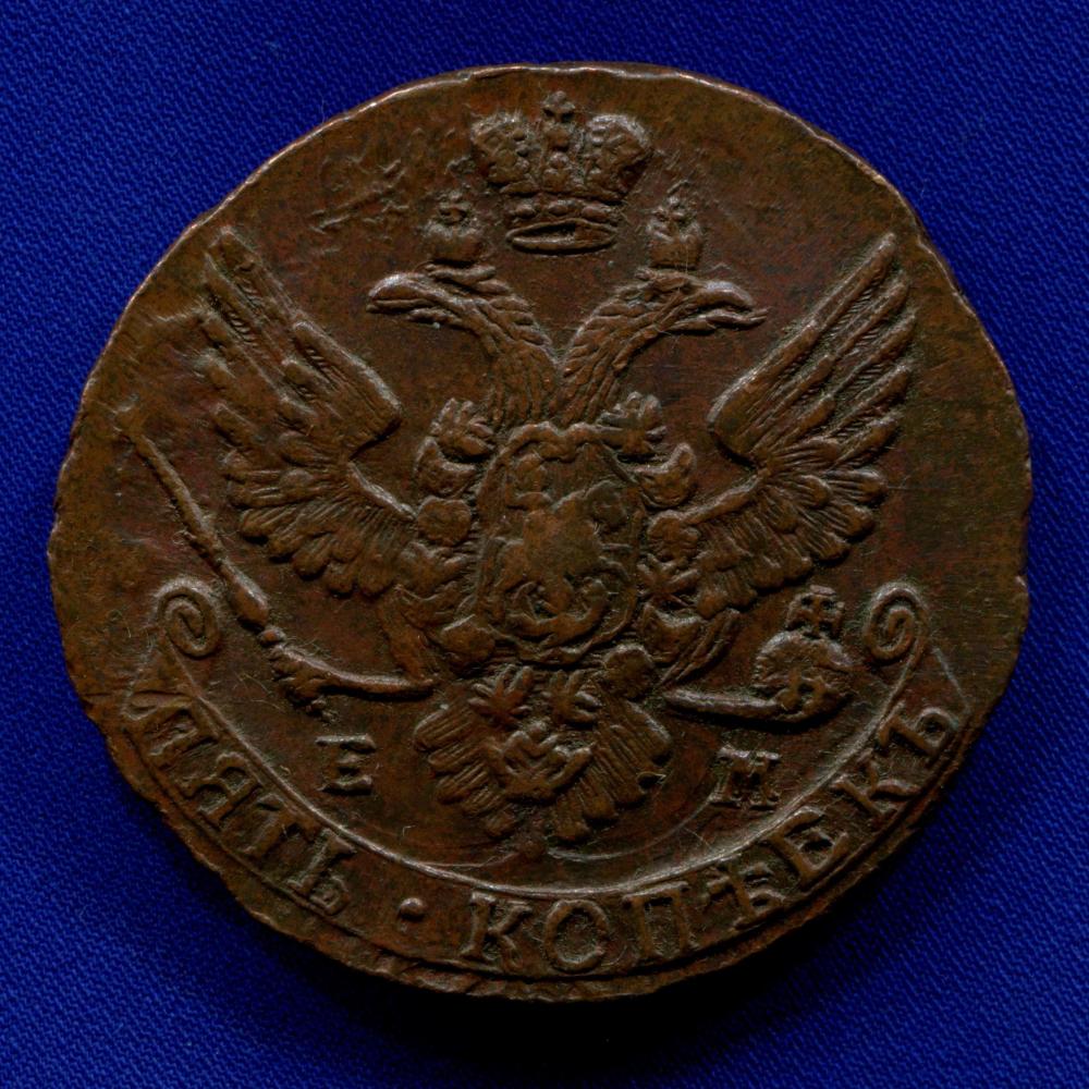 Екатерина II 5 копеек 1788 ЕМ XF - 1