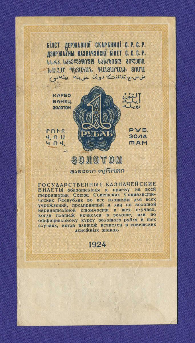 СССР 1 рубль золотом 1924 года / Г. Я. Сокольников / Г. Богданов / VF-XF / Тип-2 Ширина 63 мм. - 1