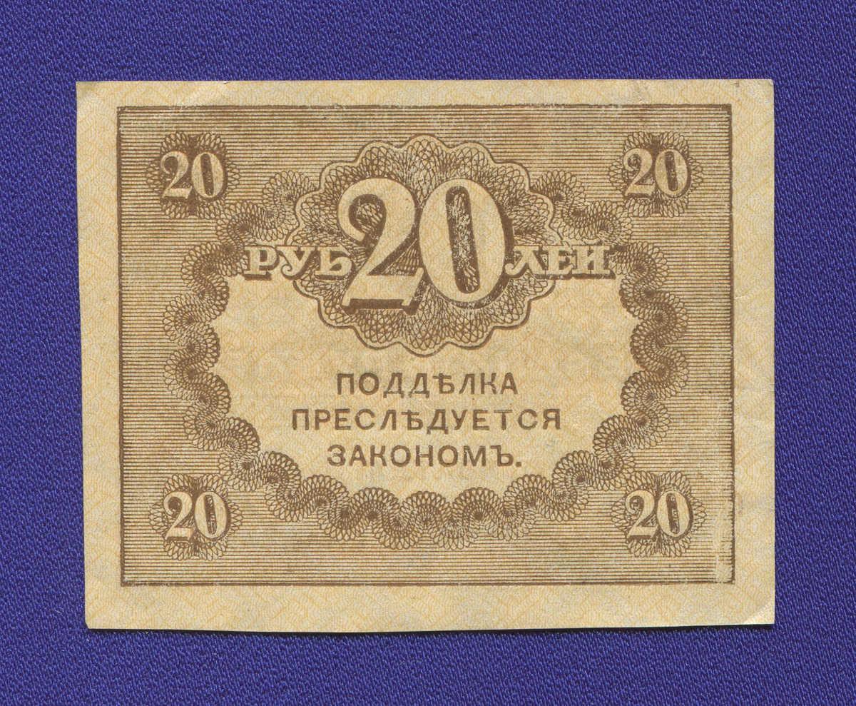 Временное правительство 20 рублей 1917 года / aUNC - 1