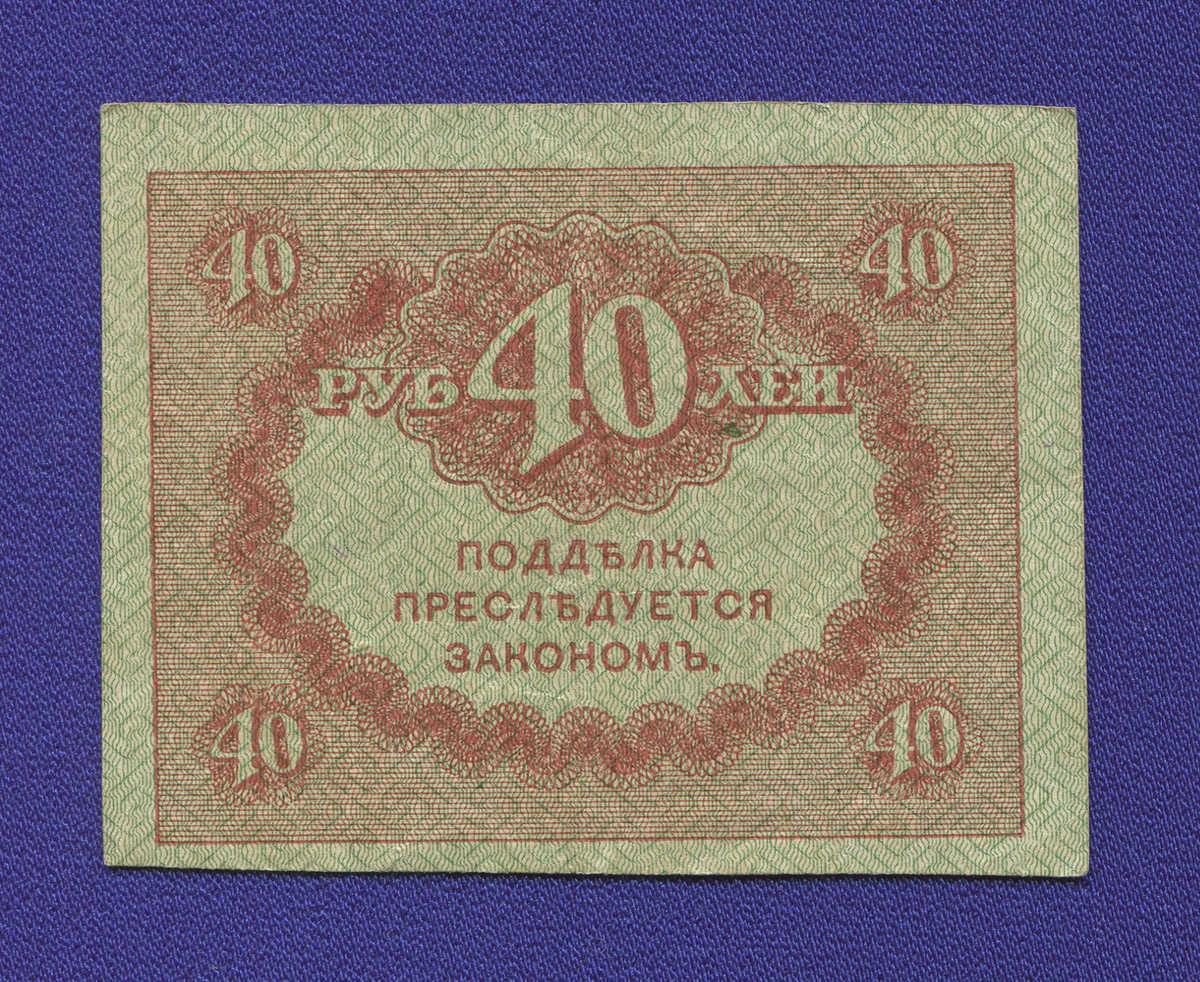 Временное правительство 40 рублей 1917 года / XF-aUNC - 1