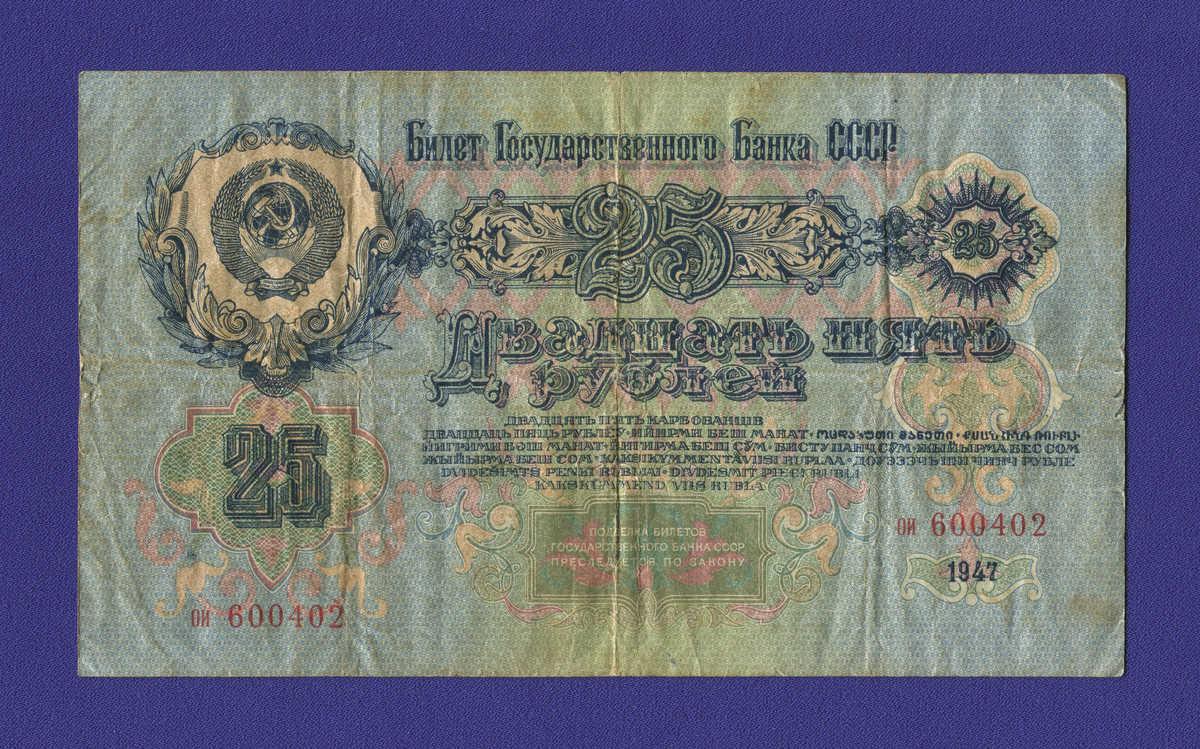 СССР 25 рублей 1947 года / VF+ / 16 Лент - 1