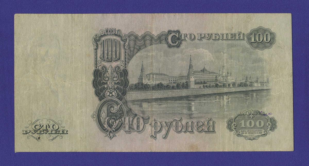 СССР 100 рублей 1947 года / XF- / 16 Лент - 1
