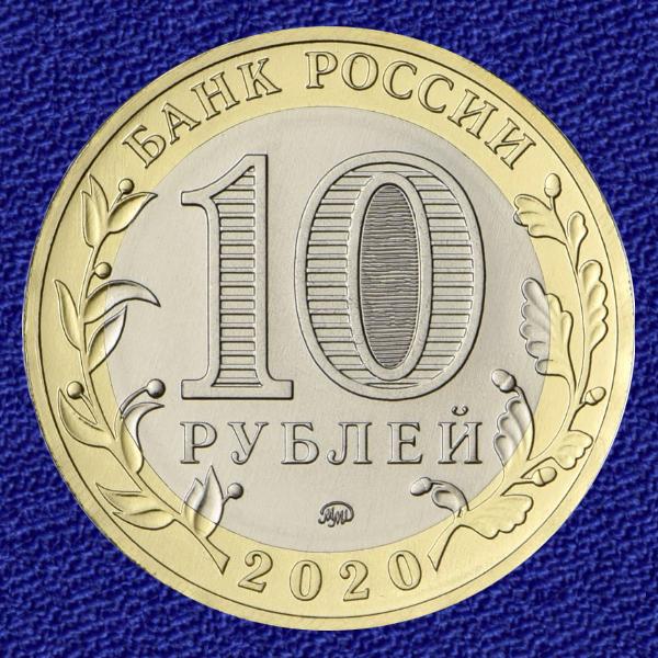 Россия 10 рублей 2020 года ММД UNC 75-летие Победы советского народа в Великой Отечественной войне 1941–1945 гг. - 1