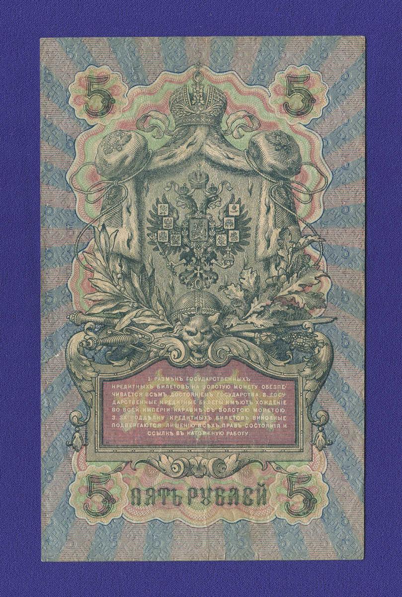 Временное правительство 5 рублей 1917 образца 1909  / И. П. Шипов / А. Былинский / VF - 1