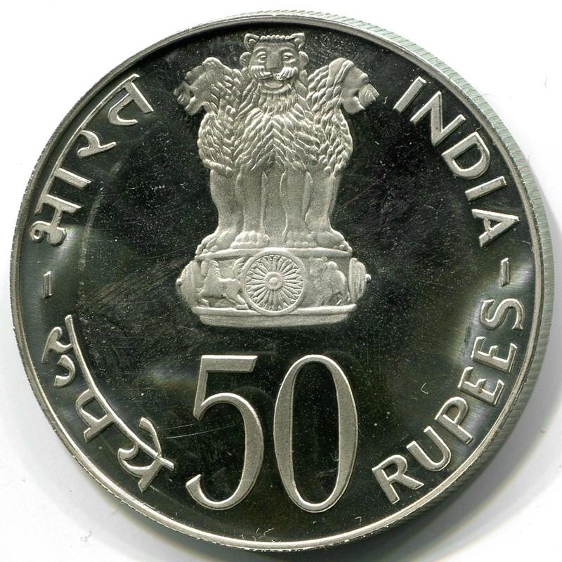 Индия 50 рупий 1974 #255 - 1