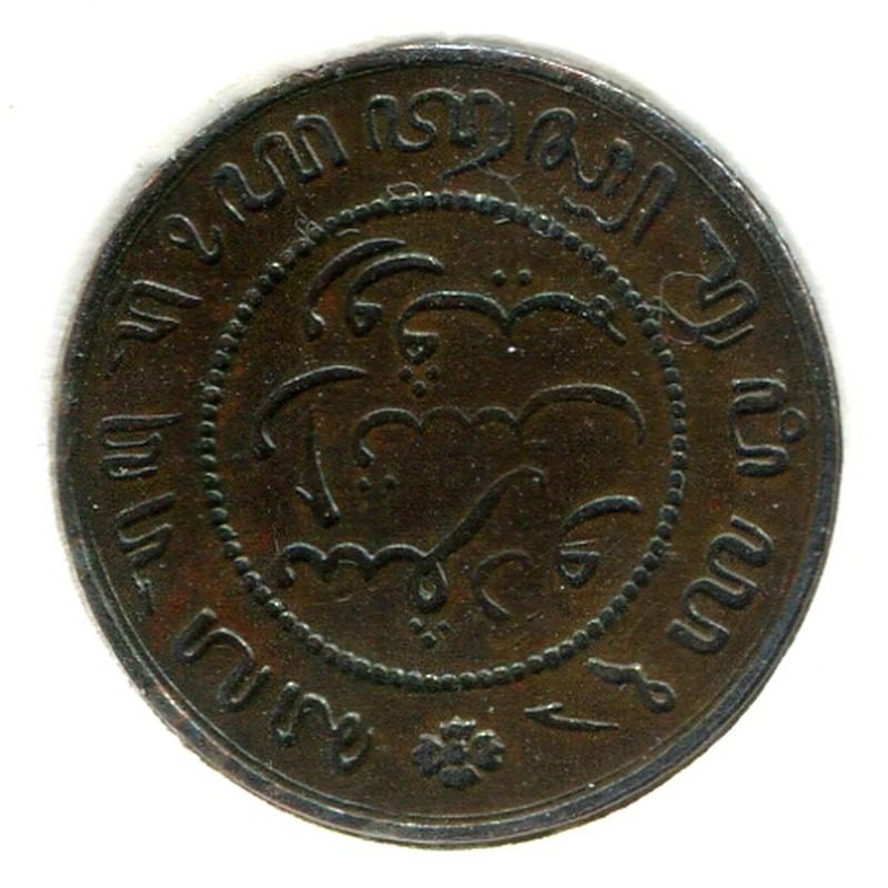 Нидерландская Индия 1/2 цента 1857 #306 GVF - 1