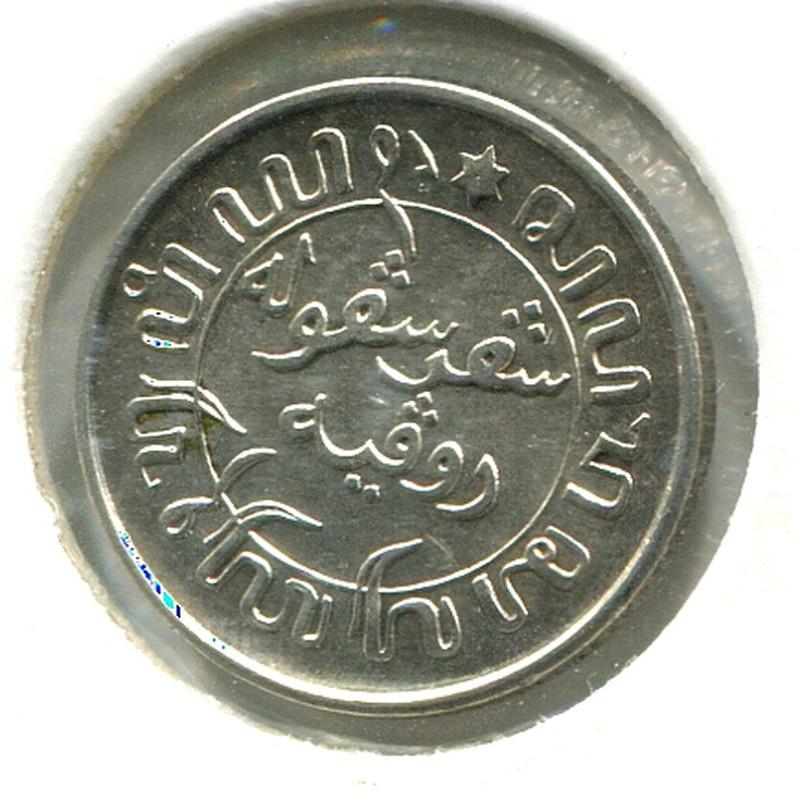 Нидерландская Индия 1/10 гульдена 1942 #318 UNC - 1