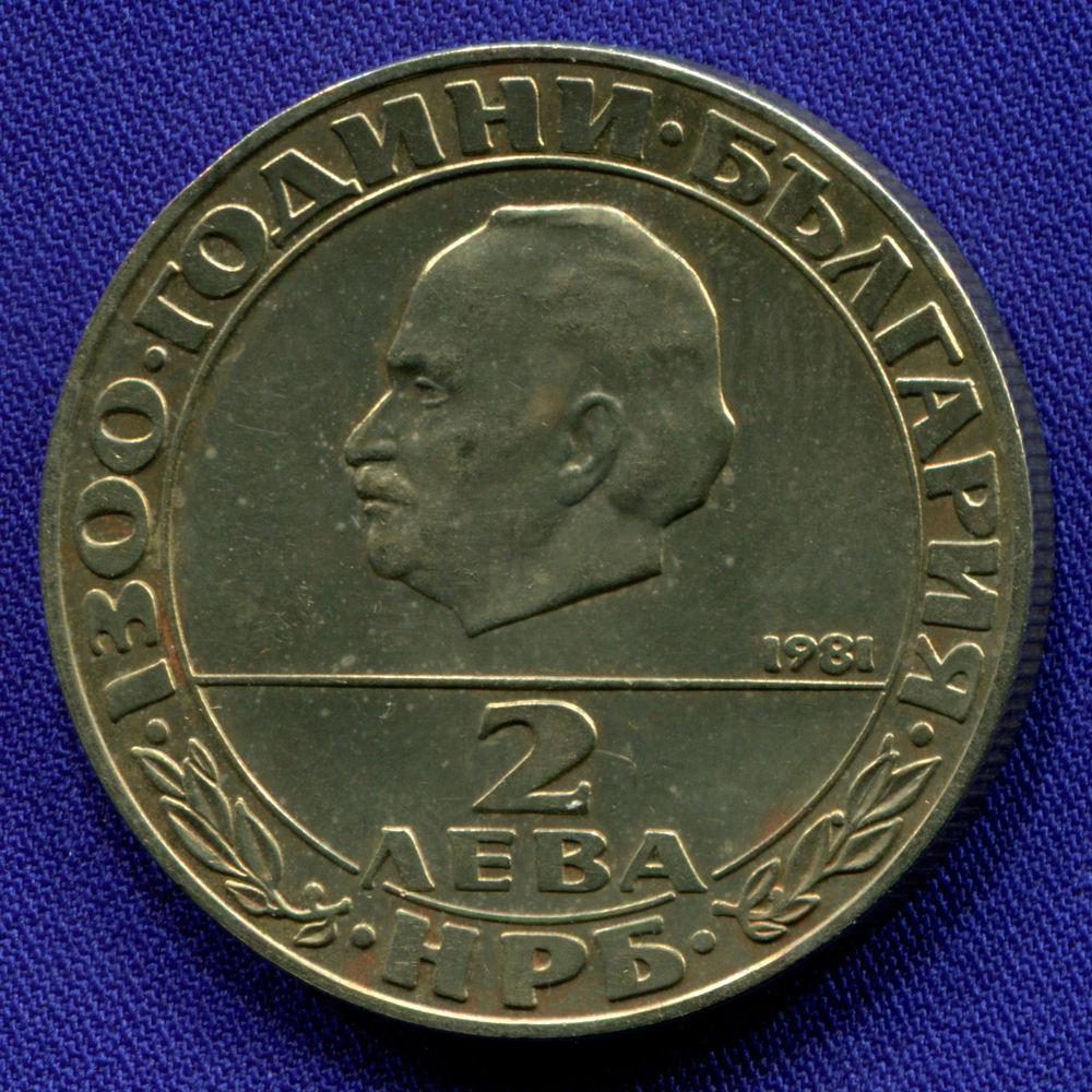 Болгария 2 лева 1981 UNC 1300 лет Болгарии - Георгий Димитров  - 1