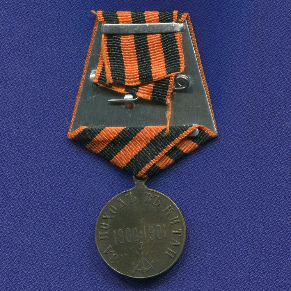 Николай II Медаль За поход в Китай (муляж) - 1