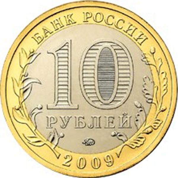 Россия 10 рублей 2009 года СПМД Великий Новгород - 1