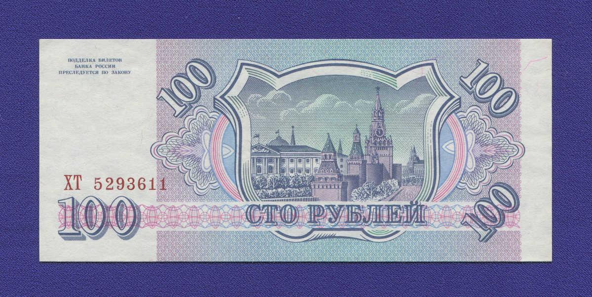 Россия 100 рублей 1993 UNC - 1