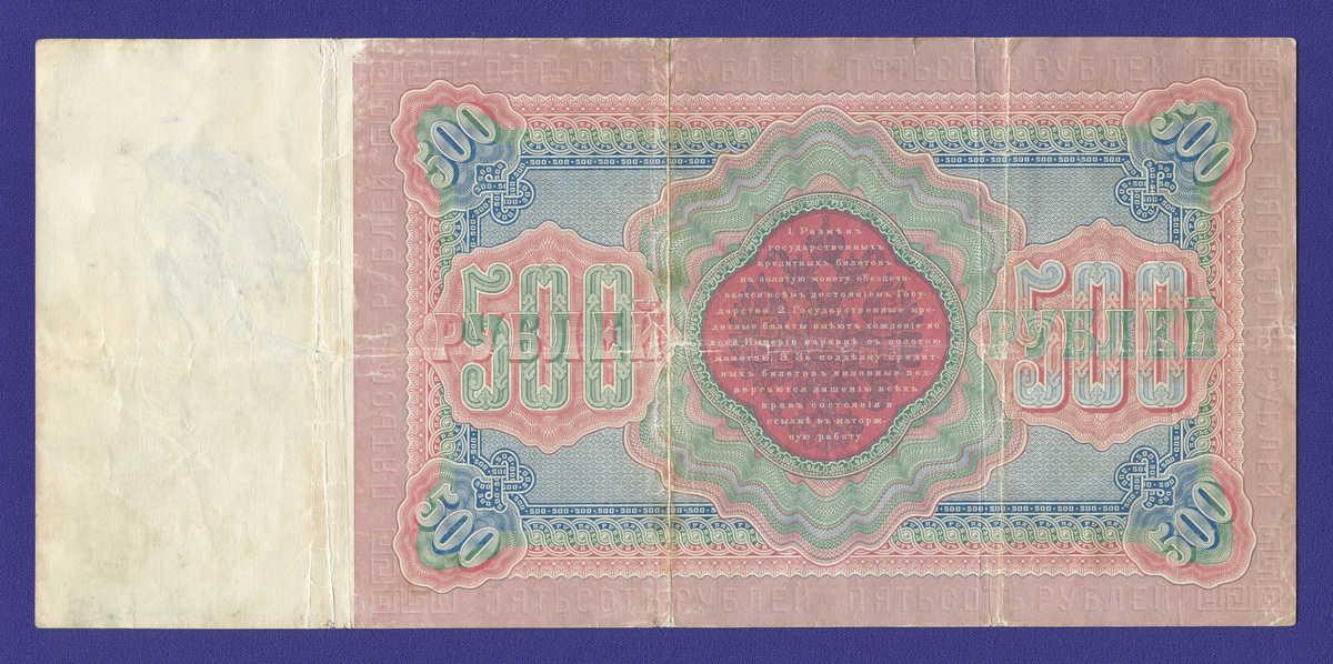 Николай II 100 рублей 1898 года / С. И. Тимашев / Метц / Р4 / VF+ - 1